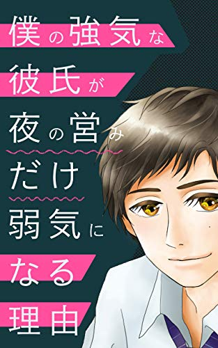 The reason why my bullish he is only bearish at night: boys lover (Japanese Edition)