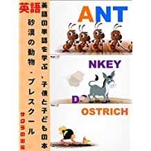 Desert Animals Pre School Learn English Words book  For Kids and Toddlers (Japanese Edition)