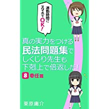 The Civil Law 8 (Japanese Edition)