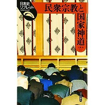 Minshū shūkyō to kokka Shintō