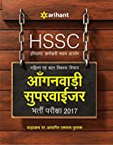 HSSC Anganwadi Superviser Entrance Exam 2017
