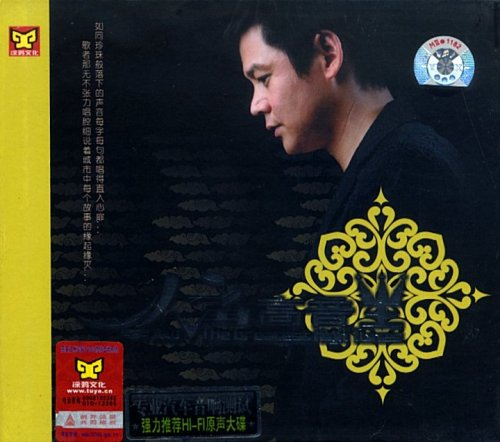 The Greatest High Tones (China Version)