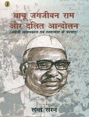 Babu Jagjeevan Ram Aur Dalit Aandolan