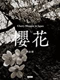 OUKA: Cherry Blossom in Japan (Japanese Edition)