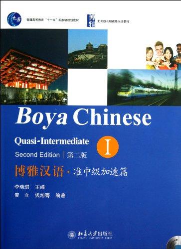 Pdf Boya Chinese Vol 1 Quasi Intermediate Download Lettiecarey