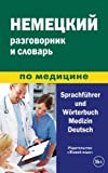 : Nemeckij razgovornik i slovar' po medicine: Sprachführer und Wörterbuch Medizin Deutsch für Russischsprachige. Phrasebook and Dictionary of Medicine for Russians