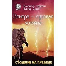 Венера — суровая хозяйка[ (Стоящие на пределе) (Russian Edition)