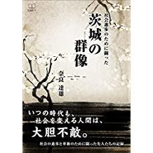 A group image of Ibaraki who fought for social progress (22nd CENTURY ART) (Japanese Edition)