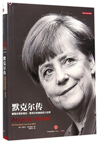 Biography of Angela Merkel: German Chancellor Angela Merkel and Her Power World (Hardcover) (Chinese Edition)