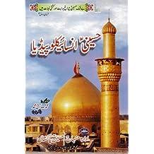 Hussaini Encyclopedia: At a Glance