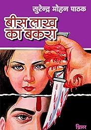 20 Lakh Ka Bakra (Hindi Edition)