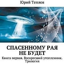 Спасенному рая небудет: Книга первая. Воскресший утопленник. Трилогия