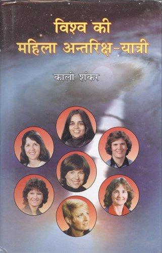 Vishwa Ki Mahila Antriksha Yatri