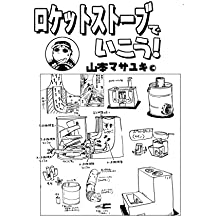 Get on rocket stove (Japanese Edition)
