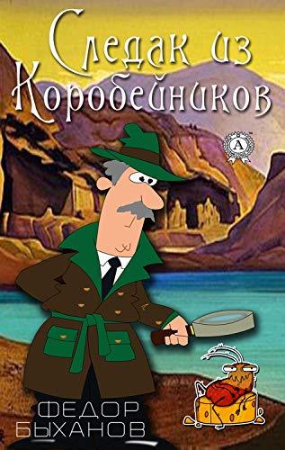 Следак из Коробейников (Russian Edition)