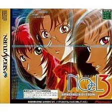 Noel 3 [Limited Edition] [Japanische Importspiele]