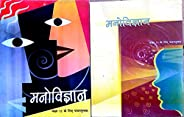 NCERT textbooks psychology class 11 &12 in hindi (manovig