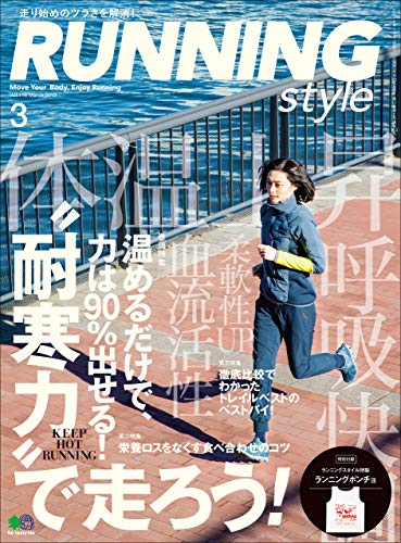 Running Style(ランニング・スタイル) 2019年3月号 Vol.116[雑誌] (Japanese Edition)