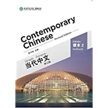 Contemporary Chinese Vol.2 - Textbook [Revised Edition] [Chinese-English]
