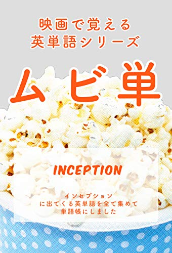 MoviTan Inception: Vocabulary from masterpieces (Japanese Edition)