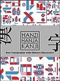 Hanzi Kanji Hanja - Graphic & Logo Design with Contemporary Chinese Characters