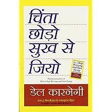 Chinta Chhodo Sukh Se Jiyo (How to Stop Worrying & Start Living) (Hindi)
