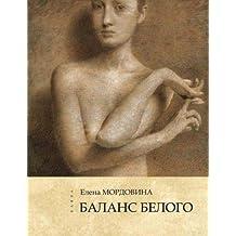 White Balance (Современная литература)