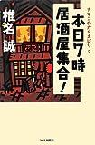Honjitsu 7ji izakaya shūgō : Namako no karaebari
