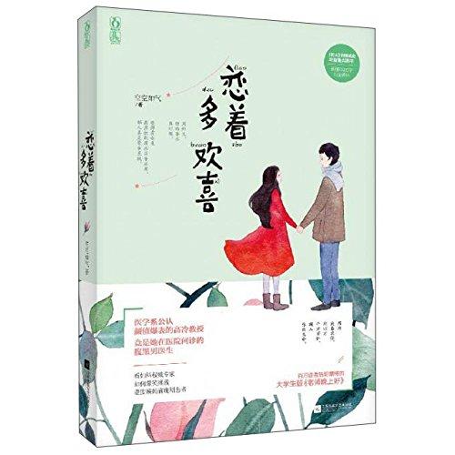 魅丽文化 恋着多欢喜/空空如气(附随书附赠精美书签2张(主角语录+作者语录))