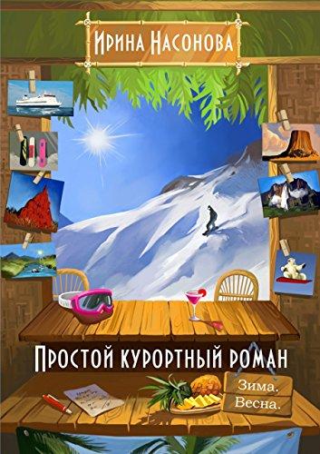 Простой курортный роман: Зима. Весна (Russian Edition)