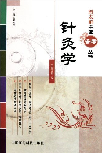 acupuncture-and-moxibustion-chinese-edition-by-guo-yi-2012-paperback