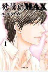 欲情(C)MAX 1 (集英社文庫 う 19-1) Paperback Bunko