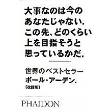 Daiji nanowa ima no anata janai kono saki donokurai ue o mezasō to omotteirukada