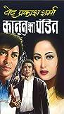 Kanoon Ka Pandit: कानून का पंडित (Thriller) (Hindi Edition)