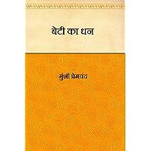 Beti ka Dhan  (Hindi)