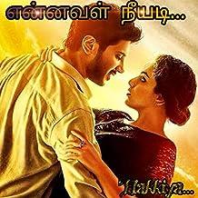 என்னவள் நீயடி (Elakkiya's Novels Book 1) (Tamil Edition)