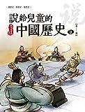 說給兒童的中國歷史 第三冊 秦──西漢 (Traditional Chinese Edition)