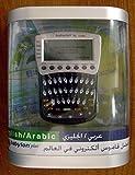 Neue Babylon Elektronische Wörterbuch EN/AR Englisch–Arabisch Übersetzer