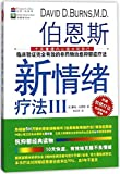 Feeling Good: The New Mood Therapy () (Chinese Edition)