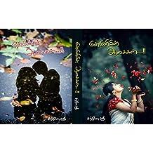மின்மினியின் ஆசைகள்! (Tamil Edition)