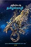 #9: அறியப்படாத தமிழ்மொழி: Ariyappadaatha Thamizhmozhi (Tamil Edition)