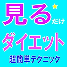 diet to see: Anyone can diet (zero books) (Japanese Edition) van [ZERO]