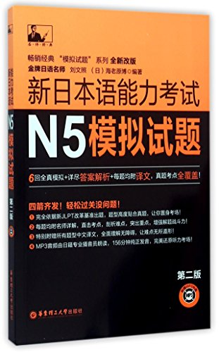 N5 Simulation Tests of Japanese (With CD 2rd Version) (Japanese Edition)