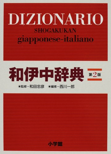 Shogakukan giapponese-italiano Dizionario