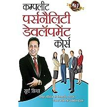 Complete Personality Development Course (Hindi Edition)