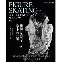 FIGURE SKATING BEST SCENEⅡ[雑誌] エイムック (Japanese Edition)