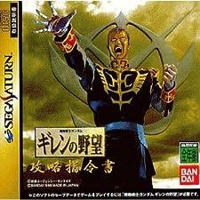 Kidou Senshi Gundam: Ghiren no Yabou Kouryaku Shireisho [Japan Import]