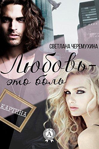 Любовь - это боль (Картина Book 1) (Russian Edition)