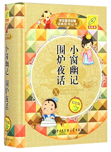 Speculations in Solitude at Tiny Window & Fireside Chat (Colored Edition) (Hardcover) (Chinese Edition)