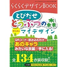 Animal Crossing New Leaf Dobutsu No Mori Easy Design Book Japan 3ds Game Qr Code Book 1